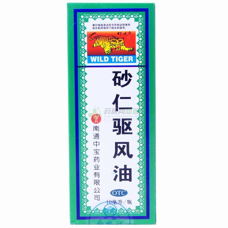砂仁驱风油(上海中华药业南通有限公司)-南通中宝