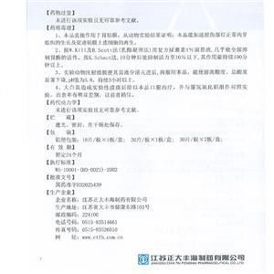 奥兰特 复方尿囊素片(江苏正大丰海制药有限公司)-正大丰海说明书背面图2