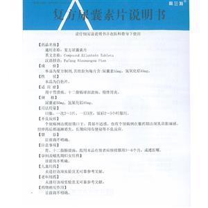 奥兰特 复方尿囊素片(江苏正大丰海制药有限公司)-正大丰海说明书背面图1