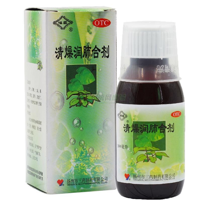 福星 清燥潤肺合劑(揚州市三藥制藥有限公司)-揚州三藥