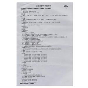 福星 清燥潤肺合劑(揚州市三藥制藥有限公司)-揚州三藥說明書背面圖1