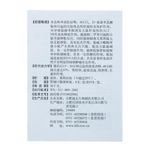 誠志 亮菌口服溶液(合肥誠志生物制藥有限公司)-合肥誠志生物說明書背面圖2