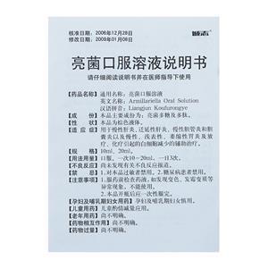 誠志 亮菌口服溶液(合肥誠志生物制藥有限公司)-合肥誠志生物說明書背面圖1