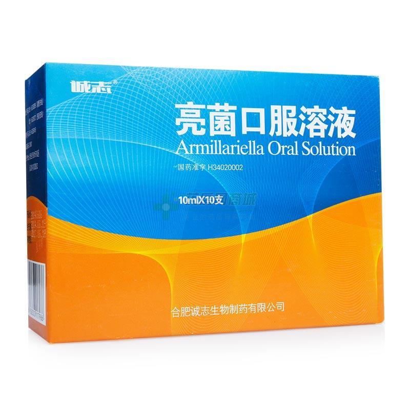 誠志 亮菌口服溶液(合肥誠志生物制藥有限公司)-合肥誠志生物