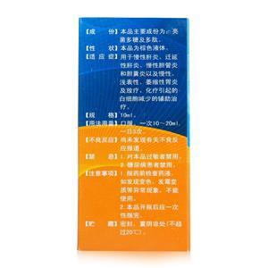 誠志 亮菌口服溶液(合肥誠志生物制藥有限公司)-合肥誠志生物包裝細節圖1