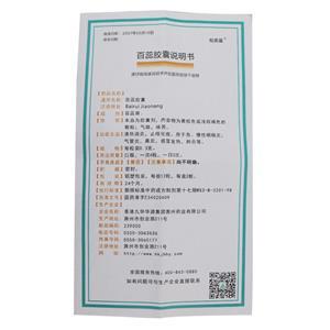柏美星 百蕊胶囊(安徽九华华源药业有限公司)-安徽九华说明书背面图1