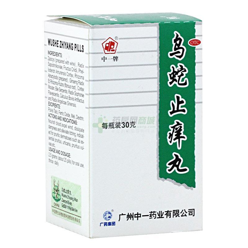乌蛇止痒丸(广州白云山中一药业有限公司)-中一药业