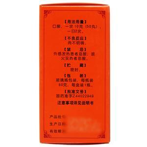 宏興 滋肾宁神丸(广东宏兴集团股份有限公司宏兴制药厂)-广东宏兴药厂包装细节图1
