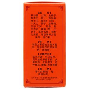 宏興 滋肾宁神丸(广东宏兴集团股份有限公司宏兴制药厂)-广东宏兴药厂包装细节图2