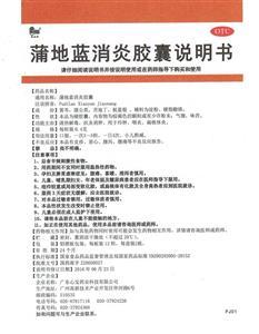 星辰 蒲地蓝消炎胶囊(广东心宝药业科技有限公司)-广东心宝说明书背面图1