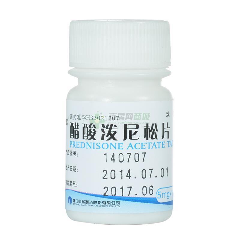 醋酸潑尼松片(強的松)(浙江仙琚制藥股份有限公司)