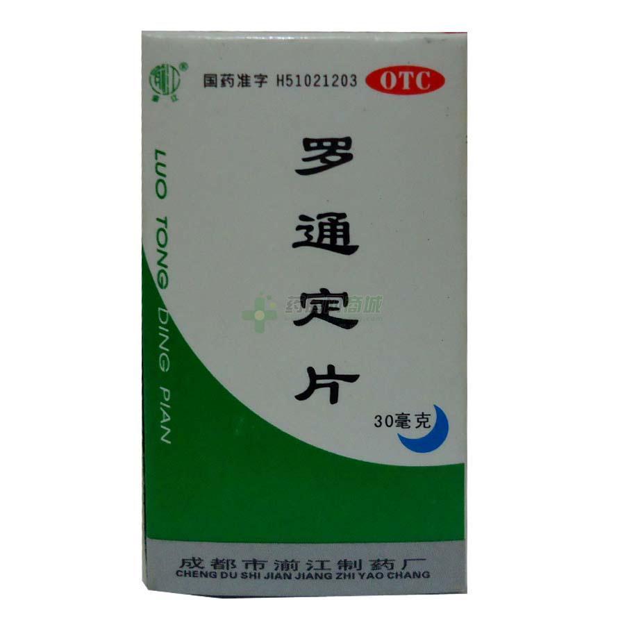 罗通定片(四川迪菲特药业有限公司)-迪菲特药业