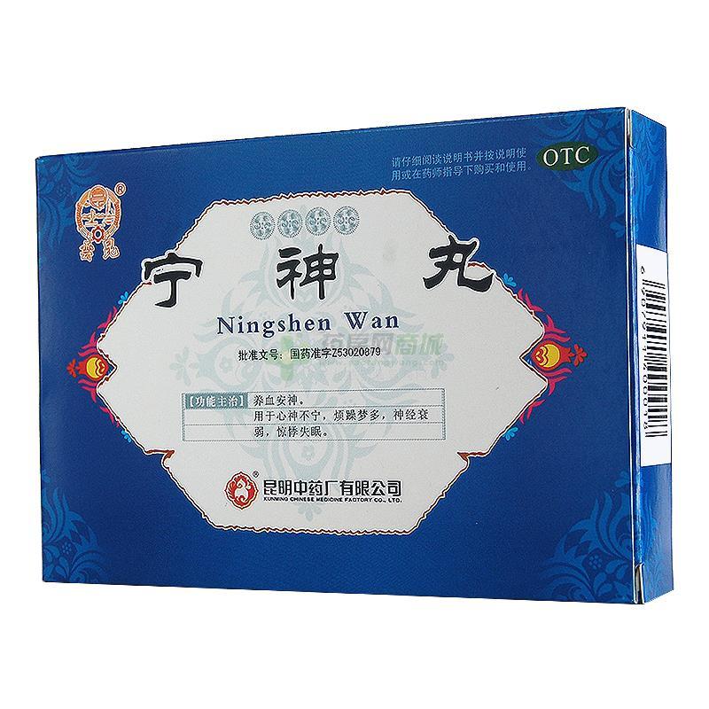 雲昆 宁神丸(昆明中药厂有限公司)-昆明中药厂