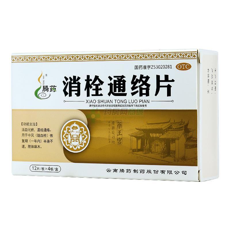 騰藥 消栓通絡片(云南騰藥制藥股份有限公司)-云南騰藥