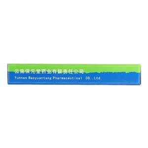 洪光 胃康胶囊(云南保元堂药业有限责任公司)-云南保元堂包装细节图1