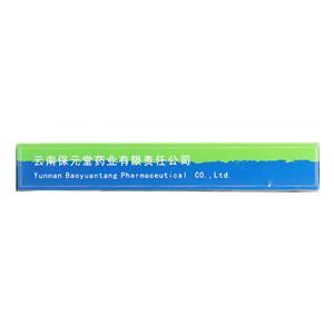 洪光 胃康胶囊(云南保元堂药业有限责任公司)-云南保元堂包装细节图2