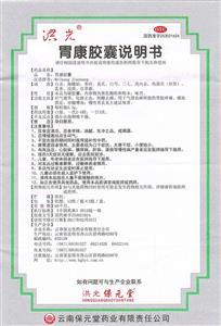 洪光 胃康胶囊(云南保元堂药业有限责任公司)-云南保元堂说明书背面图1