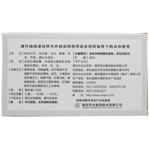便通膠囊(健民藥業集團股份有限公司)-健民藥業包裝側面圖3
