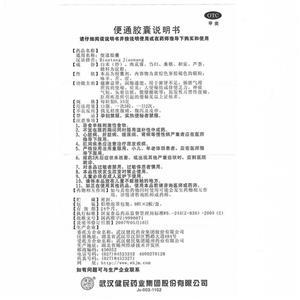 便通膠囊(健民藥業集團股份有限公司)-健民藥業說明書背面圖1