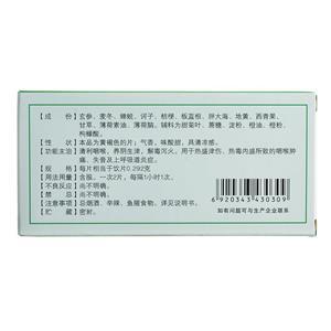 健民咽喉片(健民藥業集團股份有限公司)-健民藥業包裝側面圖3