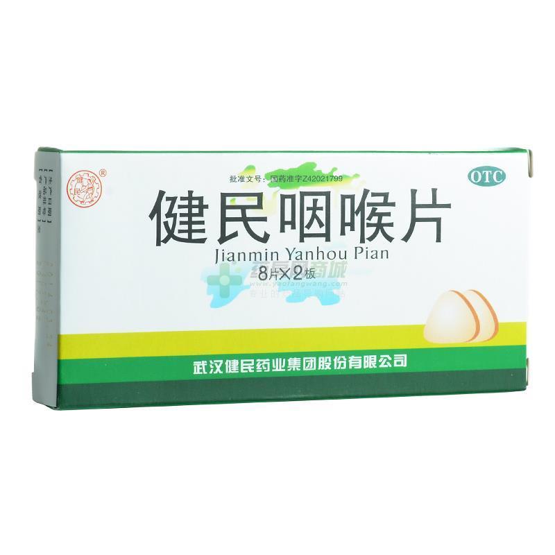健民咽喉片(健民藥業集團股份有限公司)-健民藥業