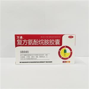 万通 复方氨酚烷胺胶囊