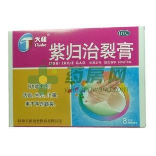 紫归治裂膏(桂林华润天和药业有限公司)-华润天和