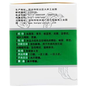 復方魚腥草顆粒(廣西邦琪藥業集團有限公司)-邦琪藥業包裝側面圖2