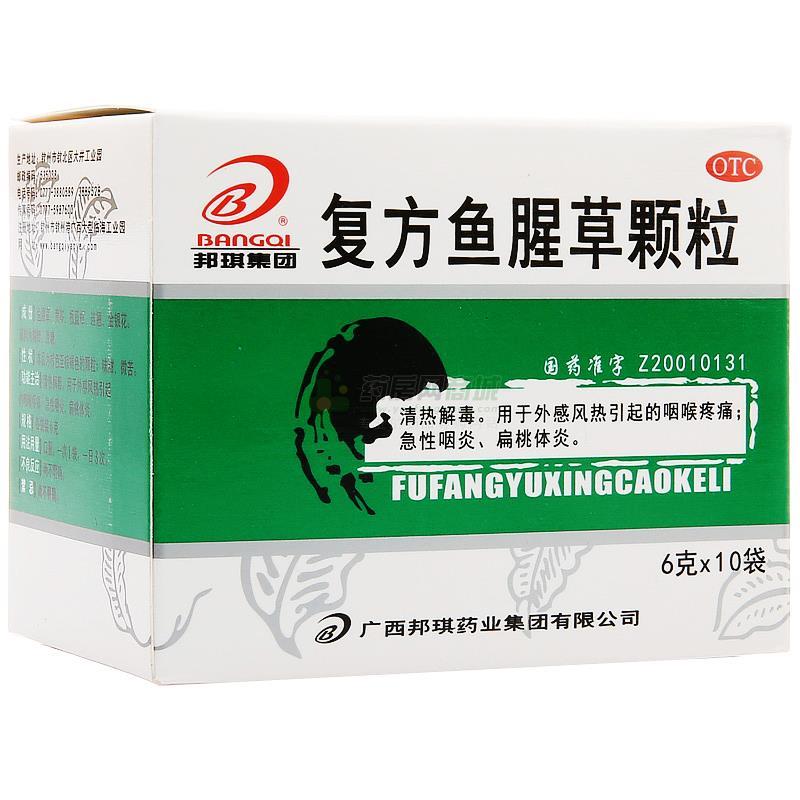 復方魚腥草顆粒(廣西邦琪藥業集團有限公司)-邦琪藥業
