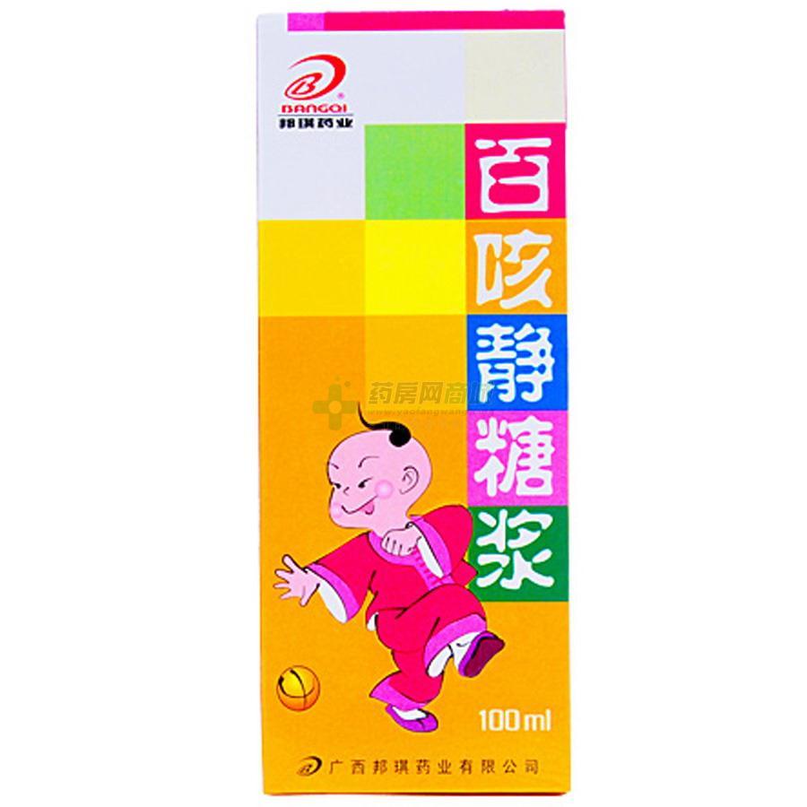 百咳静糖浆(广西邦琪药业集团有限公司)-邦琪药业