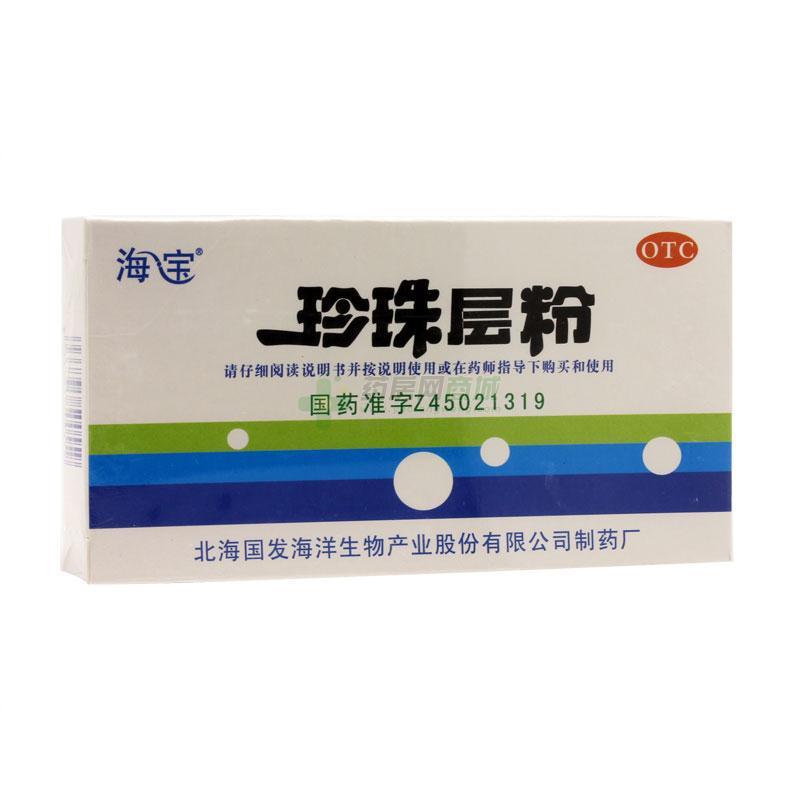 珍珠層粉(北海國發海洋生物產業股份有限公司制藥廠)-北海國發制藥廠
