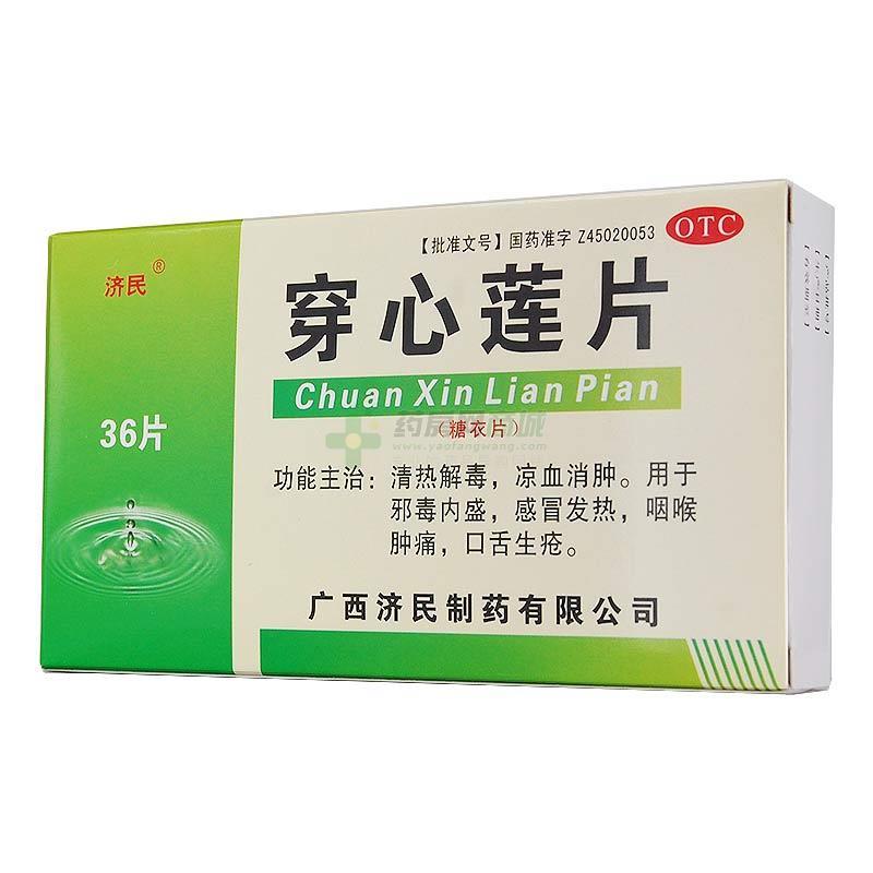 濟民 穿心蓮片(廣西濟民制藥有限公司)-廣西濟民