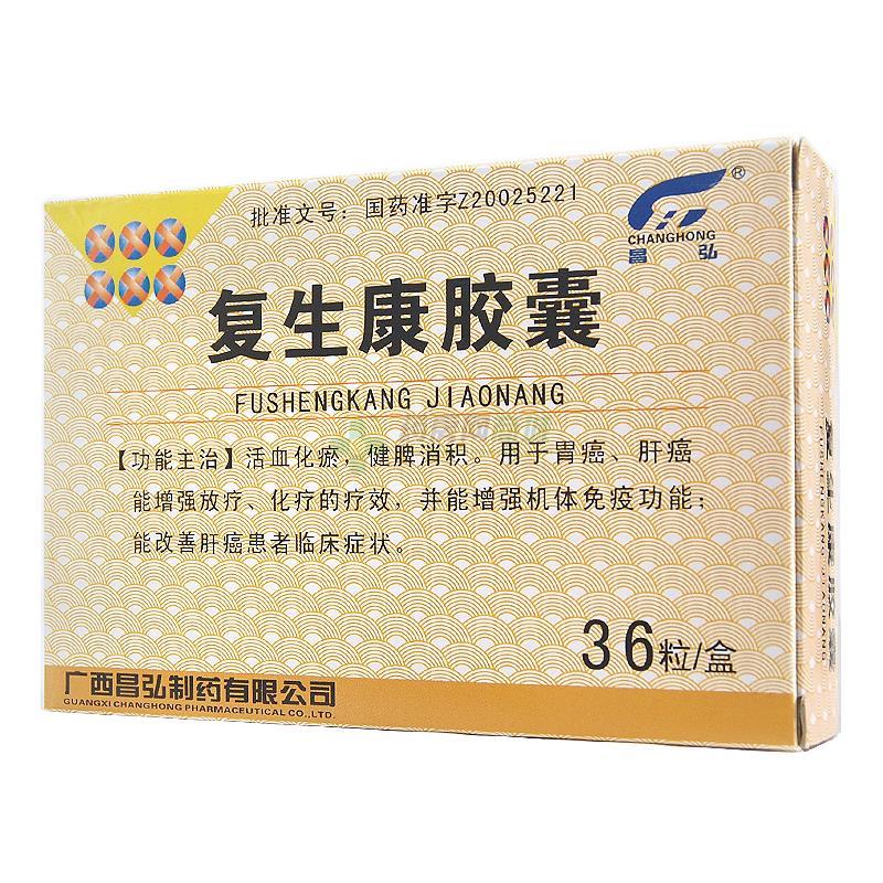 昌弘 復生康膠囊(廣西昌弘制藥有限公司)-昌弘制藥