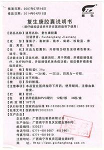 昌弘 復生康膠囊(廣西昌弘制藥有限公司)-昌弘制藥說明書背面圖1