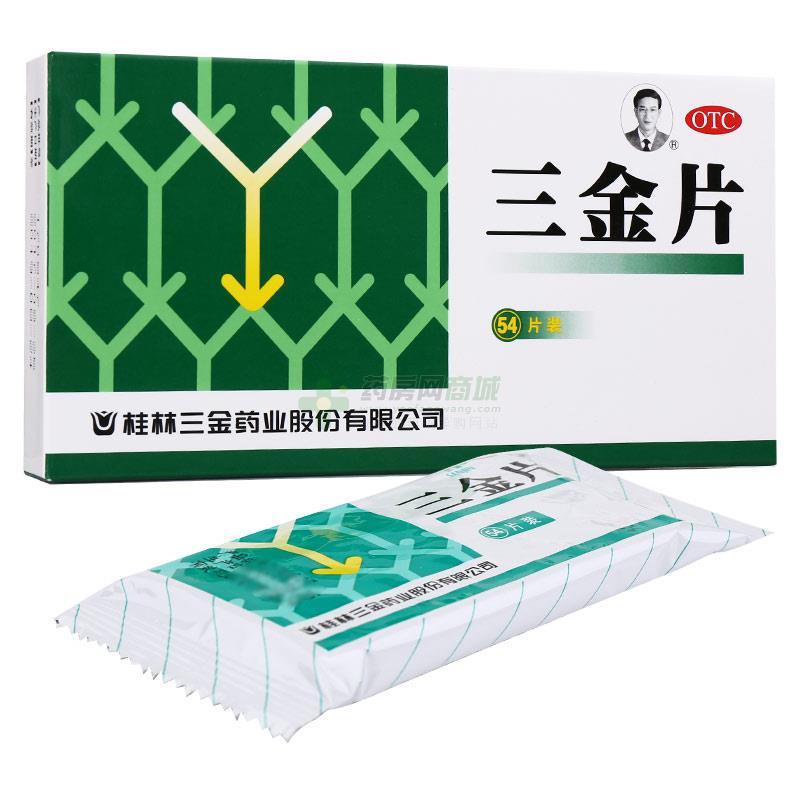 三金 三金片(桂林三金药业股份有限公司)-桂林三金