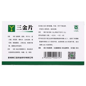 三金 三金片(桂林三金药业股份有限公司)-桂林三金包装细节图1