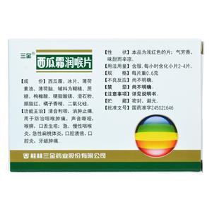 三金 西瓜霜润喉片(桂林三金药业股份有限公司)-桂林三金包装侧面图3