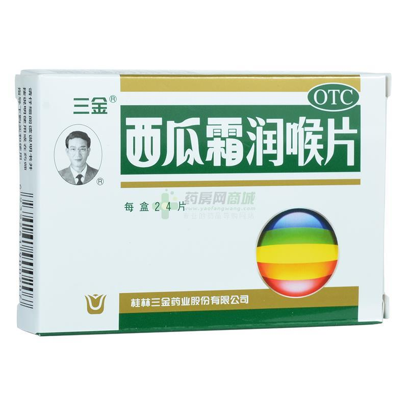 三金 西瓜霜润喉片(桂林三金药业股份有限公司)-桂林三金