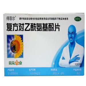 復方對乙酰氨基酚片是非處方藥嗎?