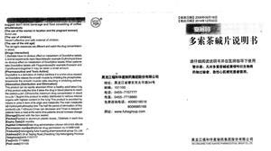 安賽瑪 多索茶堿片(黑龍江福和華星制藥集團股份有限公司)-黑龍江福和華星說明書背面圖1