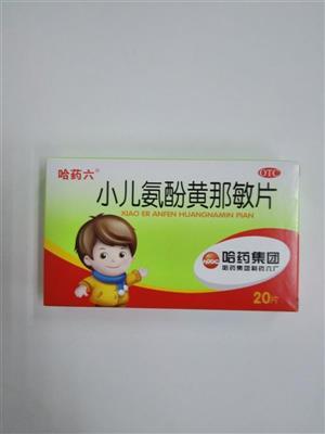 小兒氨酚黃那敏片
