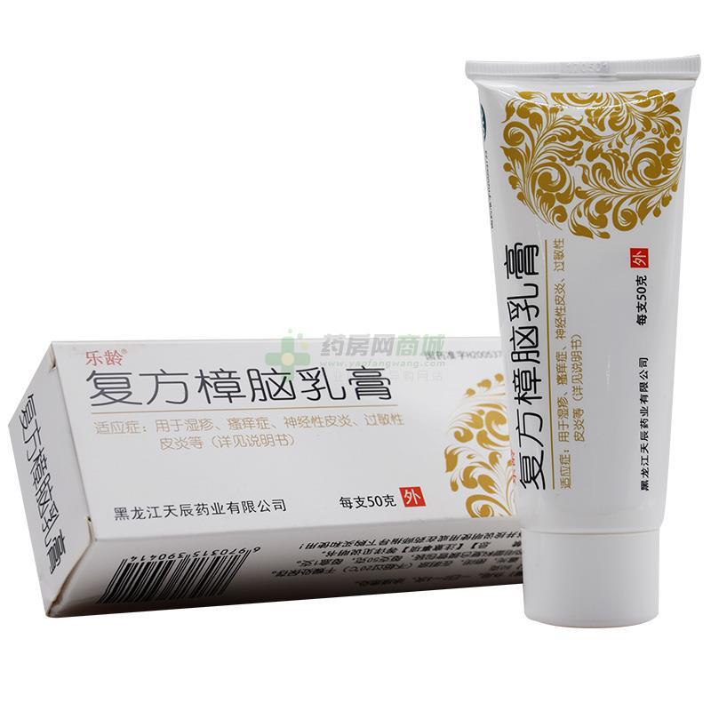 复方樟脑乳膏(黑龙江天辰药业有限公司)-天辰药业