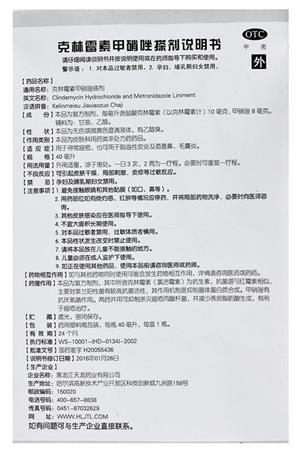 克林霉素甲硝唑搽剂(黑龙江天龙药业有限公司)-黑龙江天龙说明书背面图1