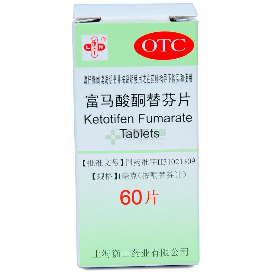 富馬酸酮替芬片(上海衡山藥業有限公司)-上海衡山