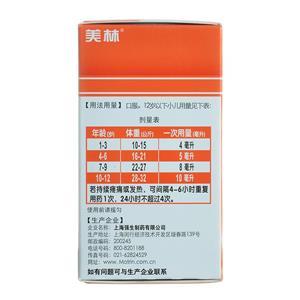 美林 布洛芬混懸液(上海強生制藥有限公司)-上海強生包裝細節圖2