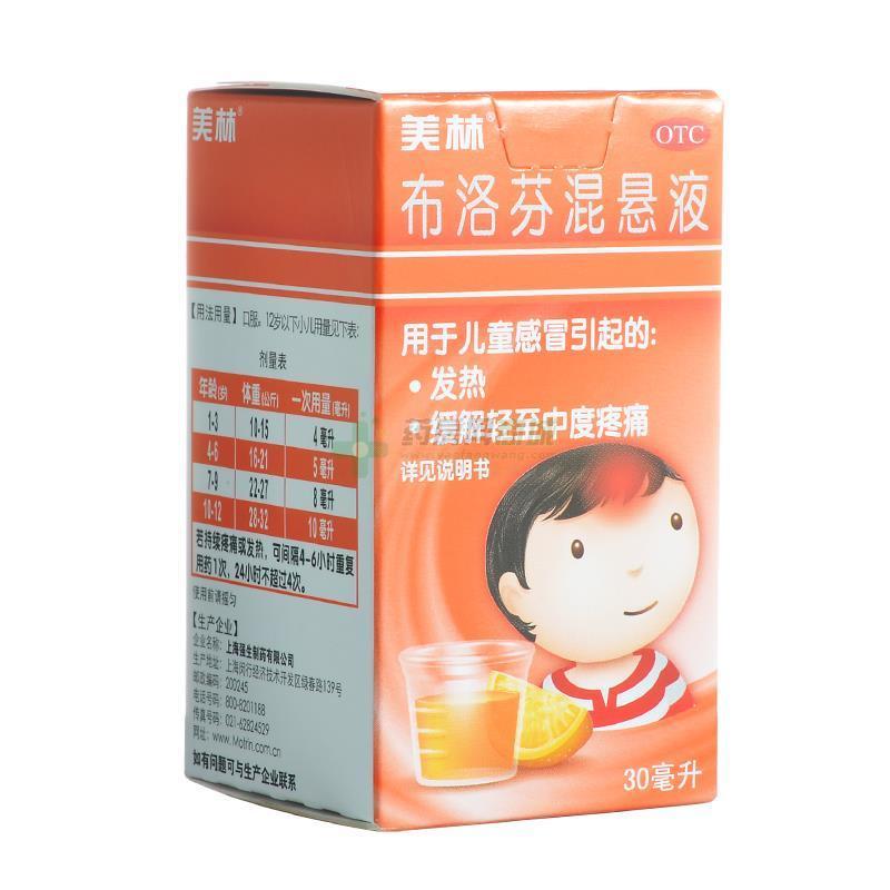 美林 布洛芬混懸液(上海強生制藥有限公司)-上海強生