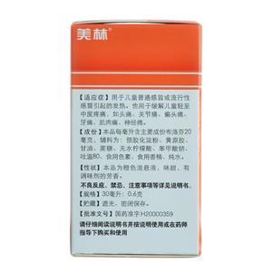 美林 布洛芬混懸液(上海強生制藥有限公司)-上海強生包裝側面圖3