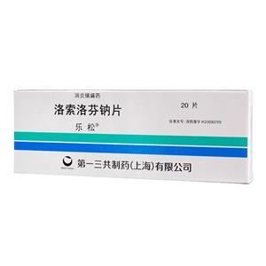 乐松 洛索洛芬钠片