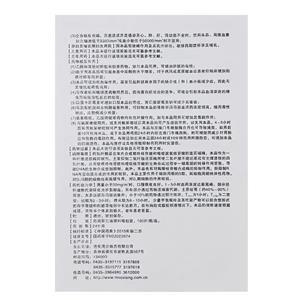 甲氨蝶呤片(通化茂祥制藥有限公司)-通化茂祥制藥說明書背面圖2