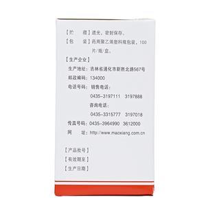 甲氨蝶呤片(通化茂祥制藥有限公司)-通化茂祥制藥包裝側面圖2